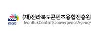 전북콘텐츠문화산업진흥원