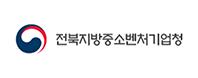 전북중소벤처기업청