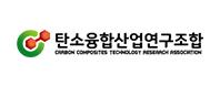 탄소융합산업연구조합